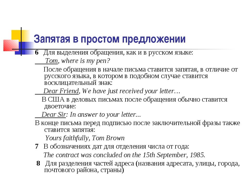 Запятая в простом предложении 6 Для выделения обращения, как и в русском яз...