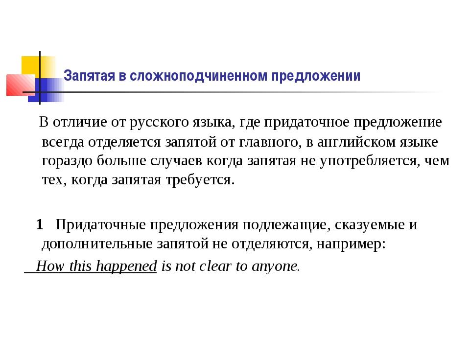 Запятая в сложноподчиненном предложении В отличие от русского языка, где прид...