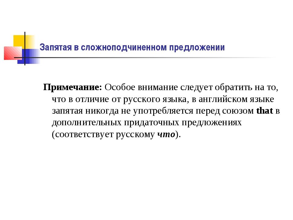 Запятая в сложноподчиненном предложении Примечание: Особое внимание следует о...