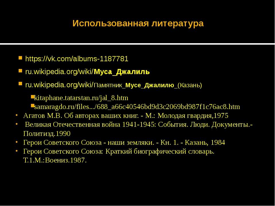 Использованная литература https://vk.com/albums-1187781 ru.wikipedia.org/wik...