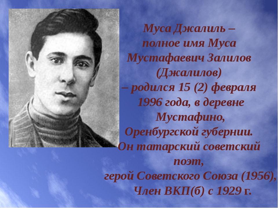Муса Джалиль – полное имя Муса Мустафаевич Залилов (Джалилов) – родился 15 (2...