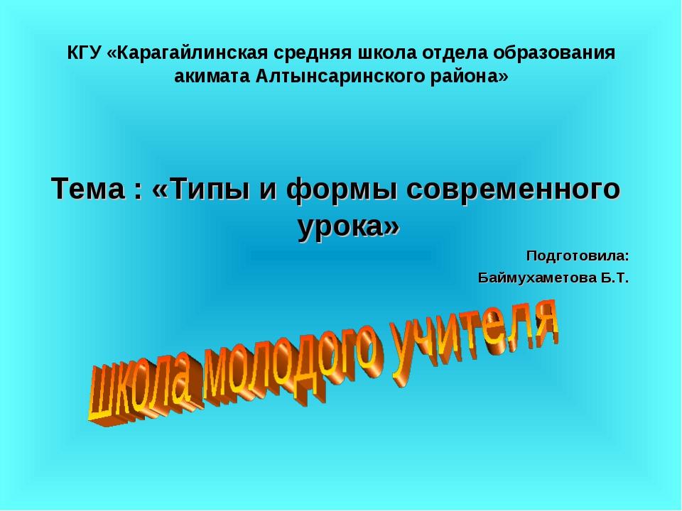 КГУ «Карагайлинская средняя школа отдела образования акимата Алтынсаринского...
