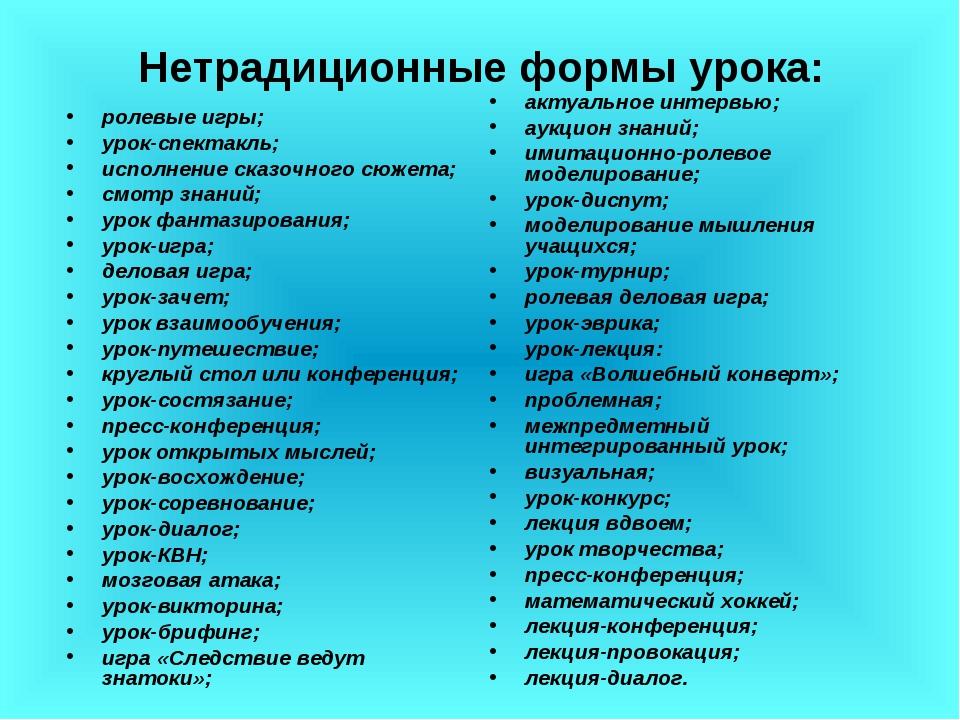 Нетрадиционные формы урока: ролевые игры; урок-спектакль; исполнение сказочно...