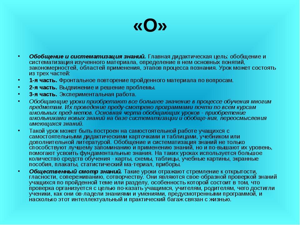 «О» Обобщение и систематизация знаний. Главная дидактическая цель: обобщение...