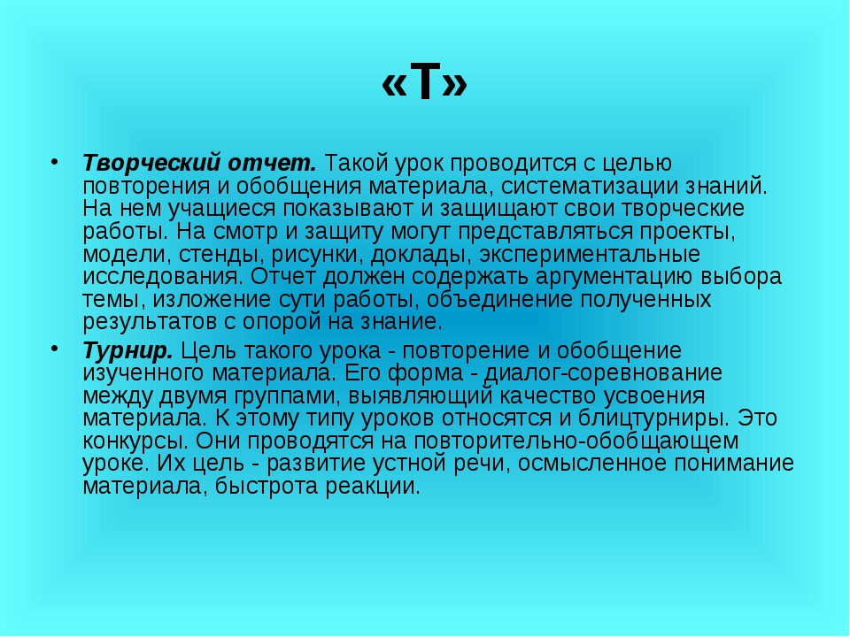 «Т» Творческий отчет. Такой урок проводится с целью повторения и обобщения ма...