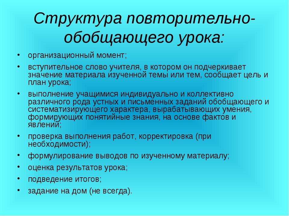 Структура повторительно-обобщающего урока: организационный момент; вступитель...