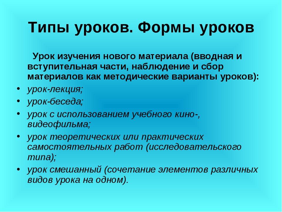 Типы уроков. Формы уроков Урок изучения нового материала (вводная и вступител...