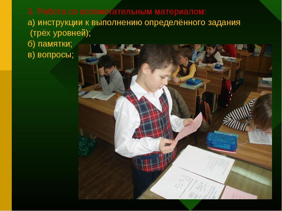 3. Работа со вспомогательным материалом: а) инструкции к выполнению определё...
