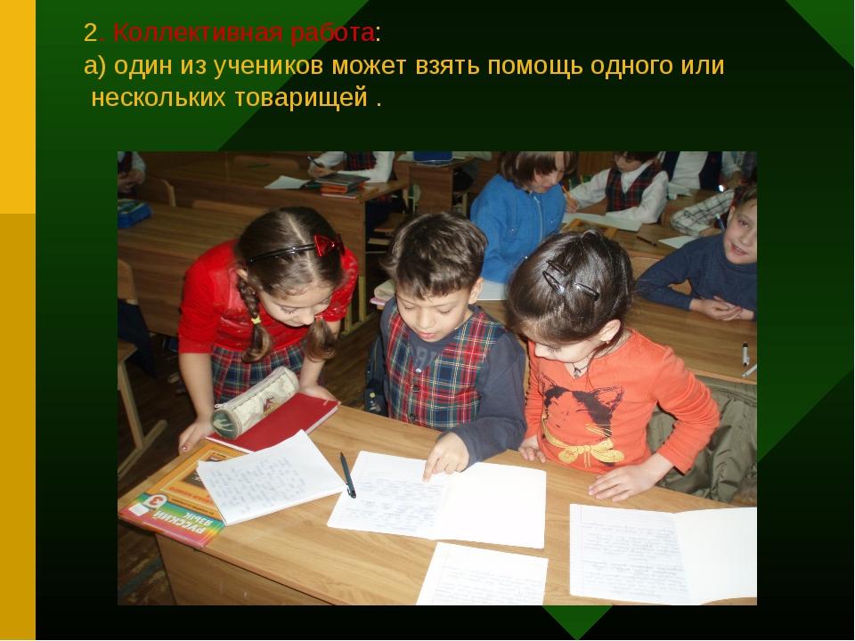 2. Коллективная работа: а) один из учеников может взять помощь одного или нес...