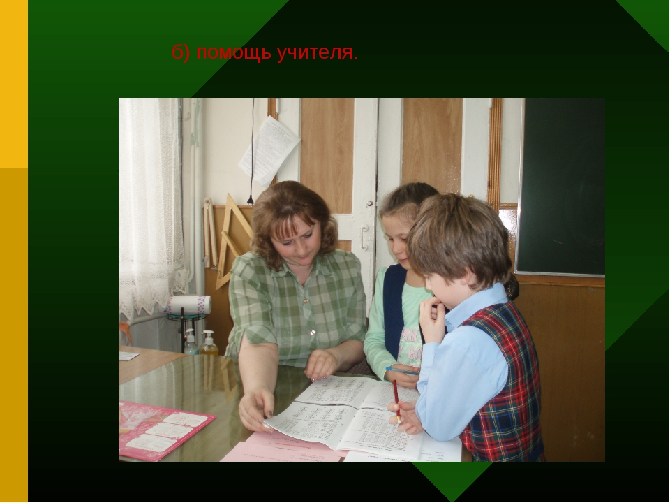 б) помощь учителя.