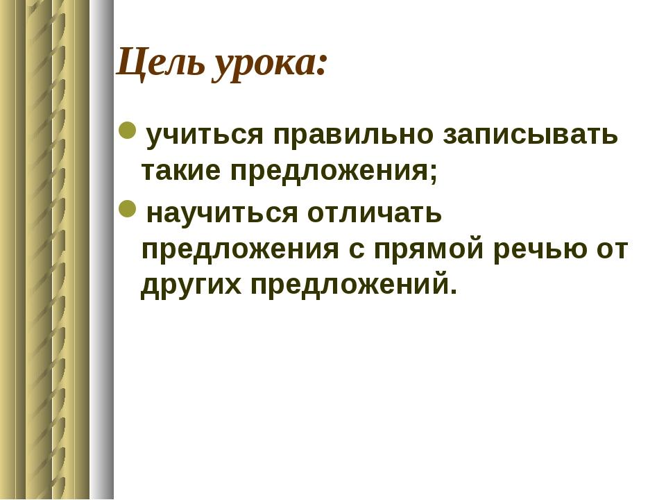 Цель урока: учиться правильно записывать такие предложения; научиться отличат...