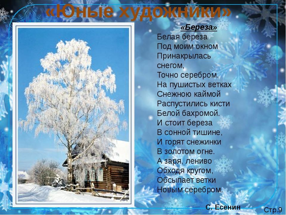 «Юные художники» «Береза» Белая береза Под моим окном Принакрылась снегом, То...