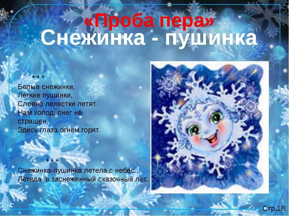 «Проба пера» Снежинка - пушинка * * * Белые снежинки, Легкие пушинки, Словно...