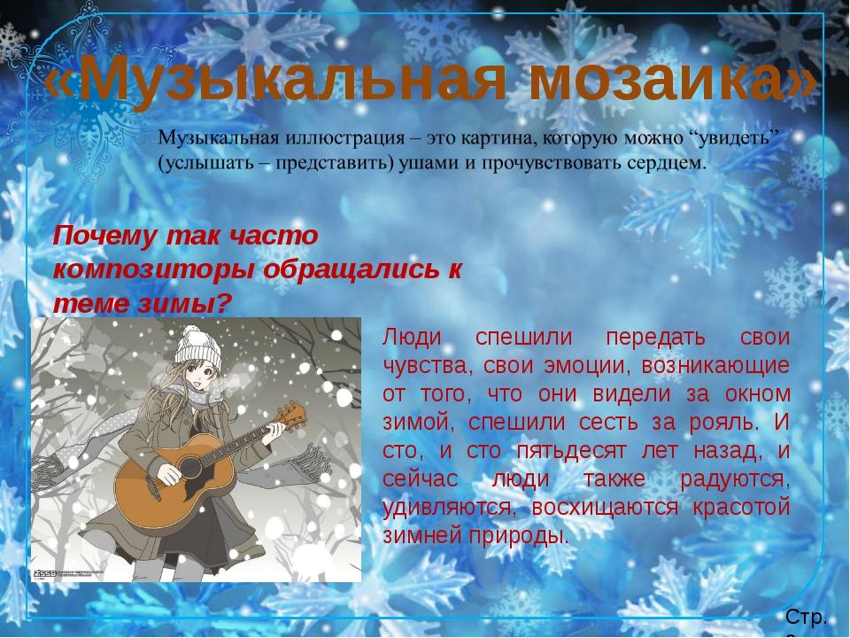 «Музыкальная мозаика» Стр.2 Почему так часто композиторы обращались к теме зи...