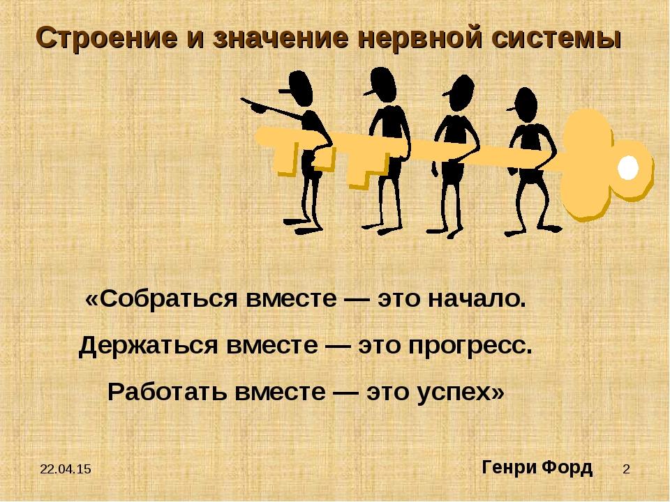 * * «Собраться вместе — это начало. Держаться вместе — это прогресс. Работать...