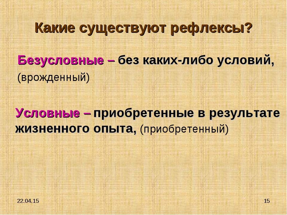 * * Какие существуют рефлексы? Безусловные – без каких-либо условий, (врожден...