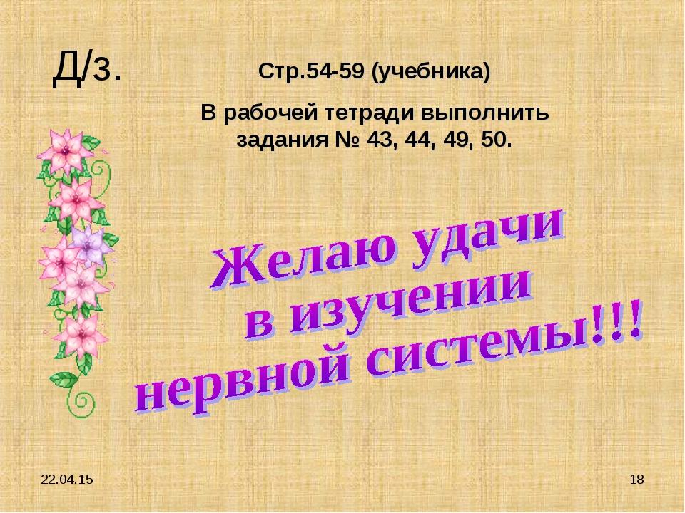 * * Д/з. Стр.54-59 (учебника) В рабочей тетради выполнить задания № 43, 44, 4...