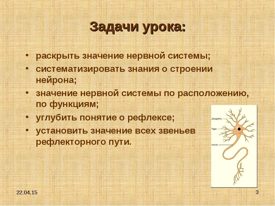 * * Задачи урока: раскрыть значение нервной системы; систематизировать знания...
