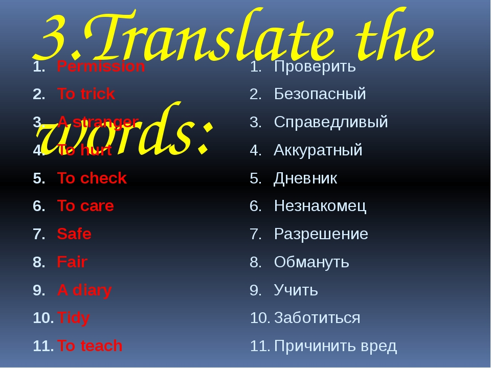 3.Translate the words: Permission To trick A stranger To hurt To check To car...