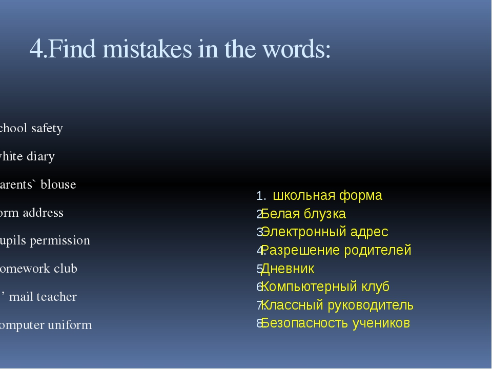 4.Find mistakes in the words: 1.school safety 2.white diary 3.parents` blouse...
