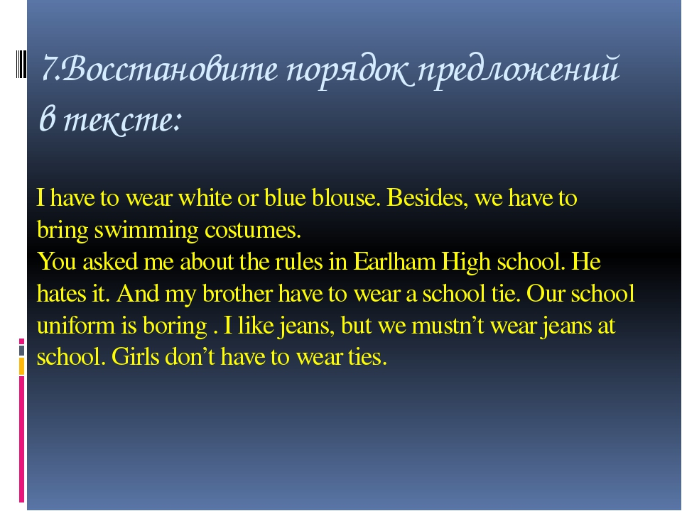 7.Восстановите порядок предложений в тексте: I have to wear white or blue blo...