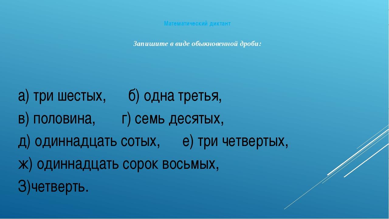 а) три шестых, б) одна третья, в) половина, г) семь десятых, д) одиннадцать...