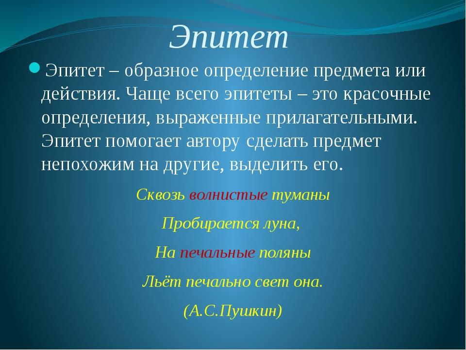 Эпитет Эпитет – образное определение предмета или действия. Чаще всего эпитет...