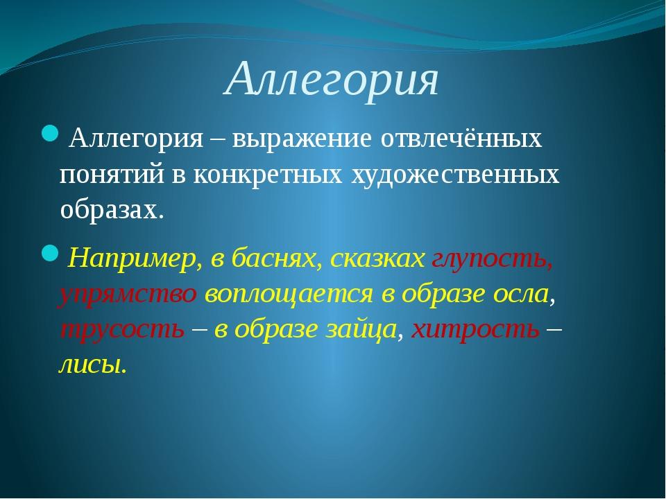 Аллегория Аллегория – выражение отвлечённых понятий в конкретных художественн...