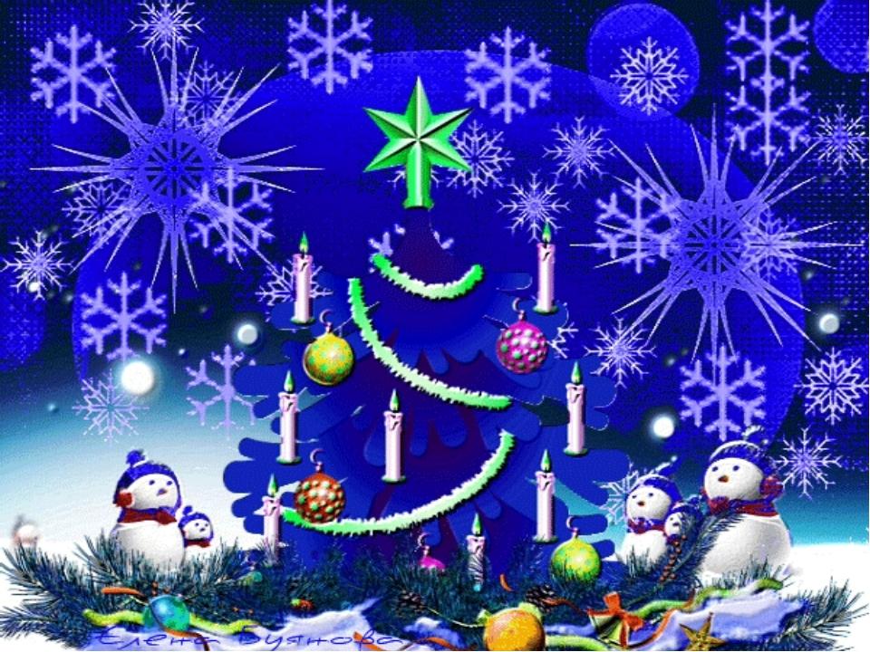 Новогодние движущиеся картинки для презентаций, поздравлением днем
