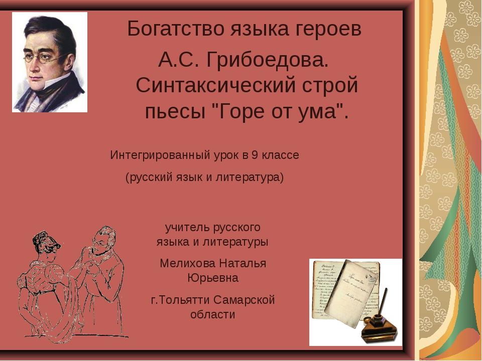 """Богатство языка героев А.С. Грибоедова. Синтаксический строй пьесы """"Горе от у..."""