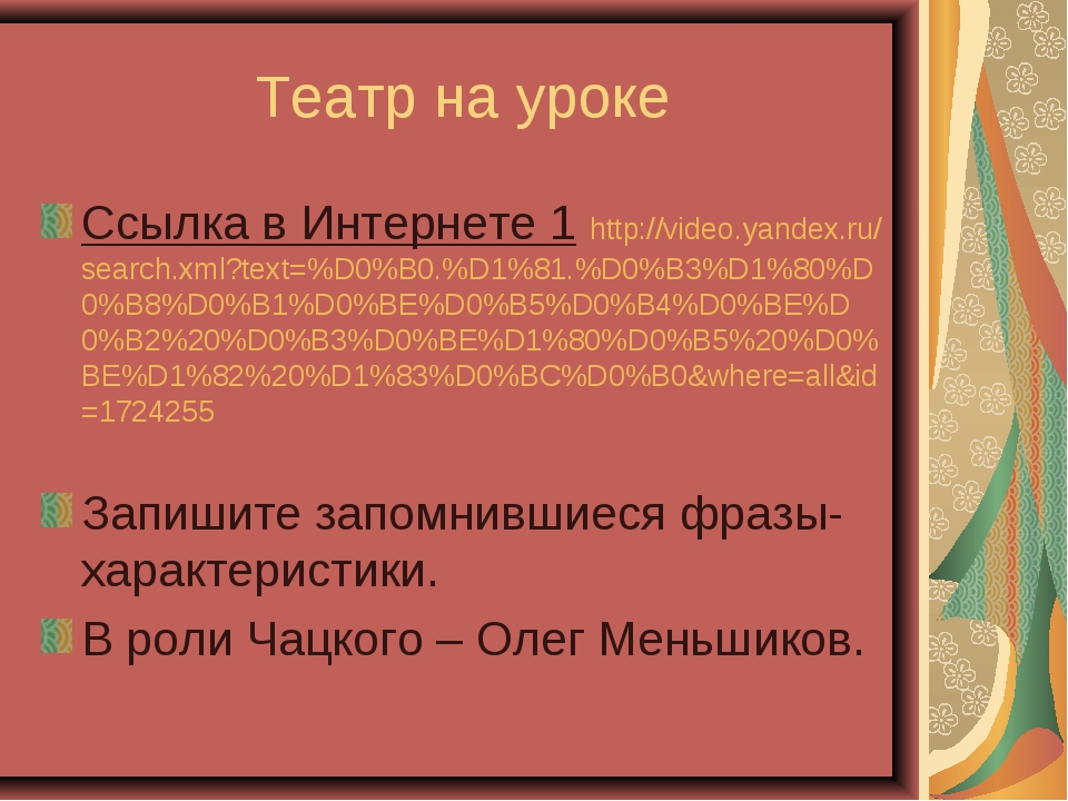 Театр на уроке Ссылка в Интернете 1 http://video.yandex.ru/search.xml?text=%D...
