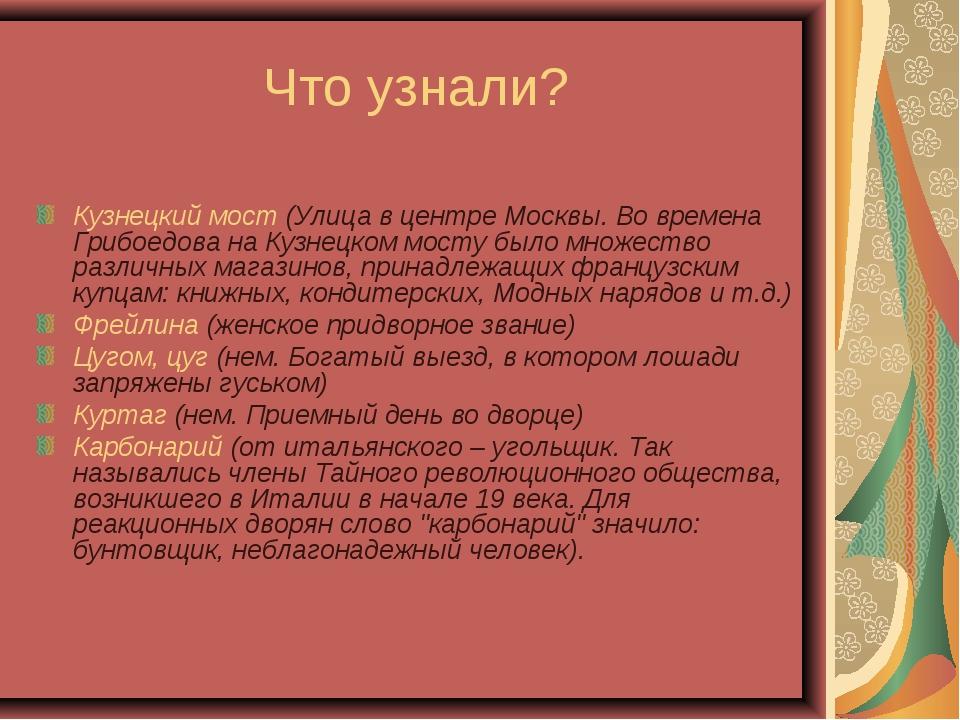 Что узнали? Кузнецкий мост (Улица в центре Москвы. Во времена Грибоедова на К...