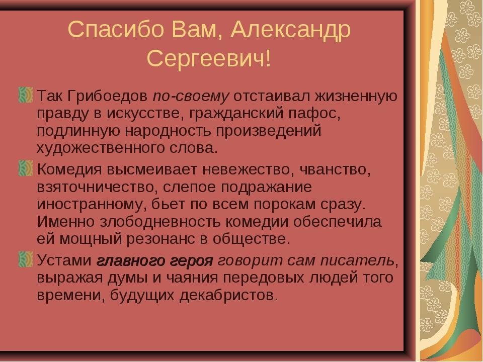 Спасибо Вам, Александр Сергеевич! Так Грибоедов по-своему отстаивал жизненную...