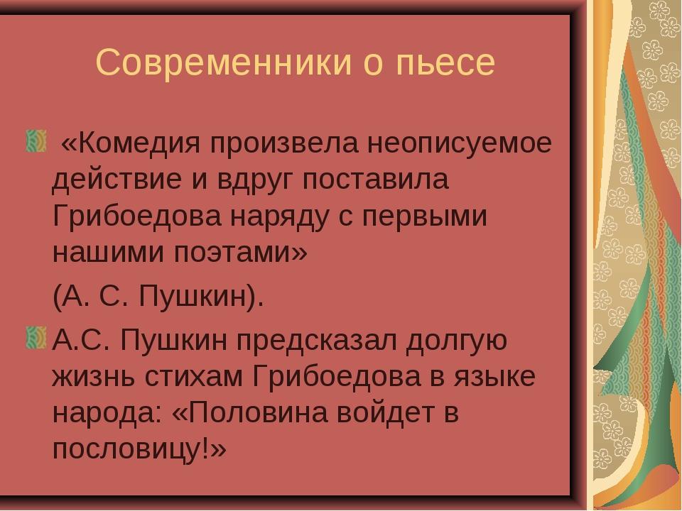 «Комедия произвела неописуемое действие и вдруг поставила Грибоедова наряду...