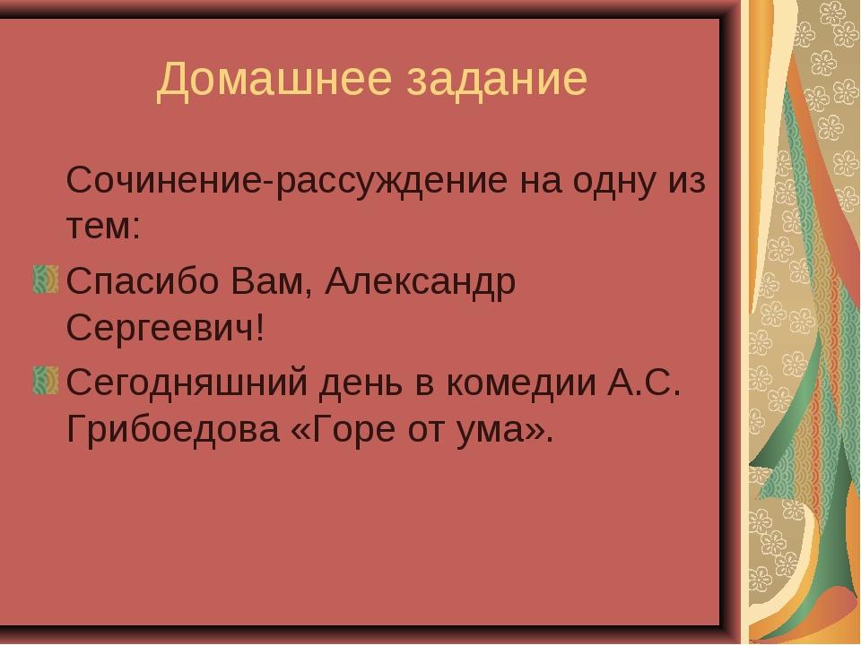 Домашнее задание Сочинение-рассуждение на одну из тем: Спасибо Вам, Александр...