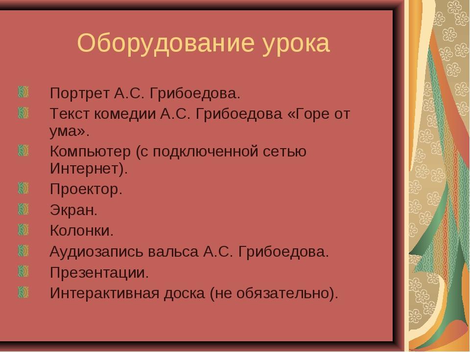 Оборудование урока Портрет А.С. Грибоедова. Текст комедии А.С. Грибоедова «Го...
