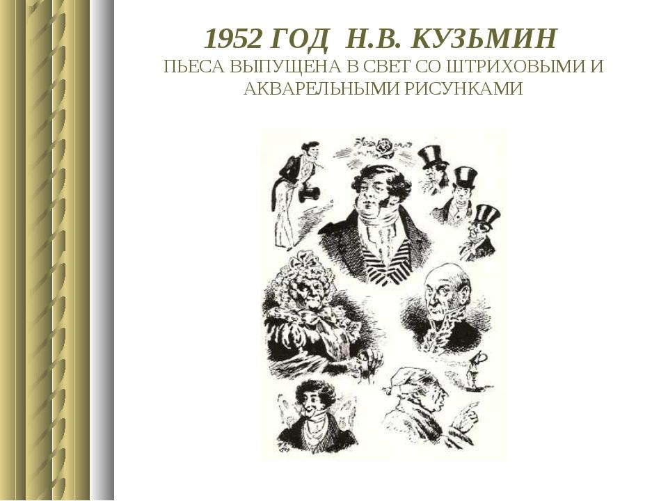 1952 ГОД Н.В. КУЗЬМИН ПЬЕСА ВЫПУЩЕНА В СВЕТ СО ШТРИХОВЫМИ И АКВАРЕЛЬНЫМИ РИСУ...
