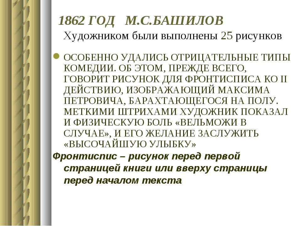 ГОД М.С.БАШИЛОВ Художником были выполнены 25 рисунков ОСОБЕННО УДАЛИСЬ ОТРИЦ...