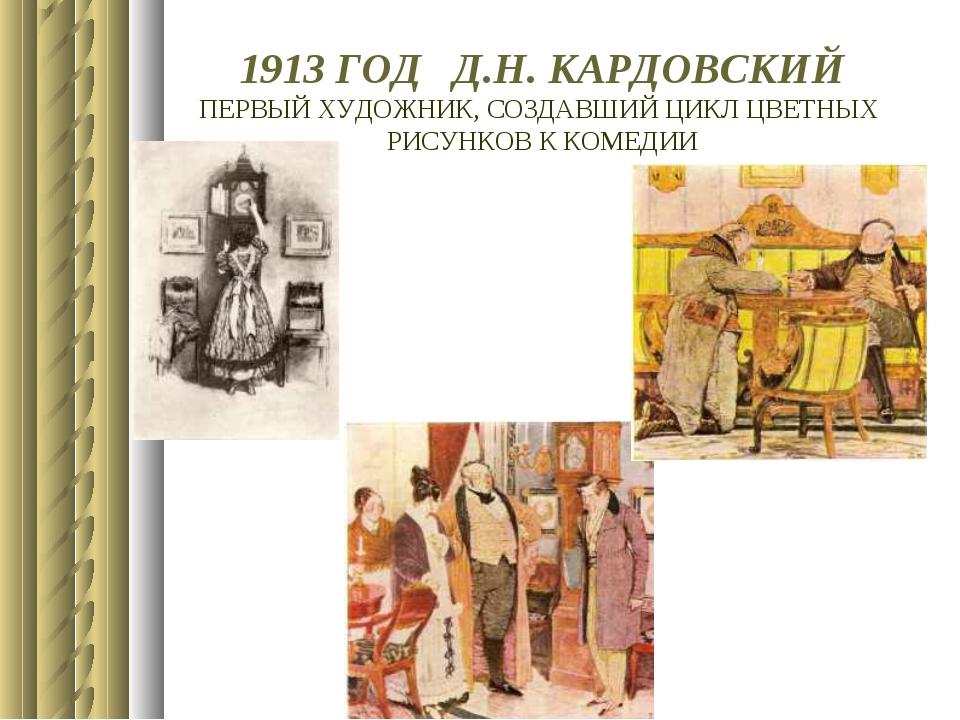 1913 ГОД Д.Н. КАРДОВСКИЙ ПЕРВЫЙ ХУДОЖНИК, СОЗДАВШИЙ ЦИКЛ ЦВЕТНЫХ РИСУНКОВ К К...