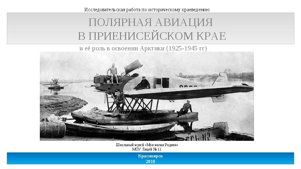 ПОЛЯРНАЯ АВИАЦИЯ В ПРИЕНИСЕЙСКОМ КРАЕ и её роль в освоении Арктики (1925-1945...