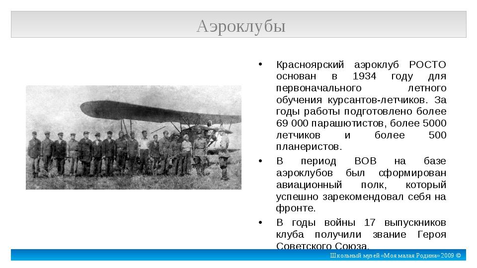 Красноярский аэроклуб РОСТО основан в 1934 году для первоначального летного о...