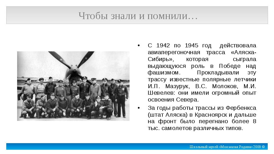 С 1942 по 1945 год действовала авиаперегоночная трасса «Аляска-Сибирь», котор...
