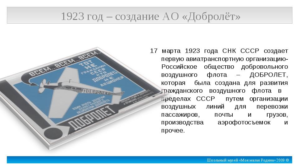 17 марта 1923 года СНК СССР создает первую авиатранспортную организацию- Рос...