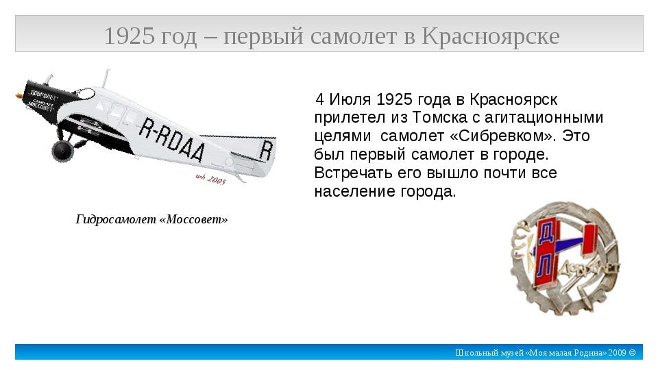 4 Июля 1925 года в Красноярск прилетел из Томска с агитационными целями самол...