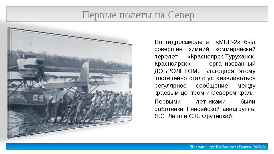 На гидросамолете «МБР-2» был совершен зимний коммерческий перелет «Красноярск...