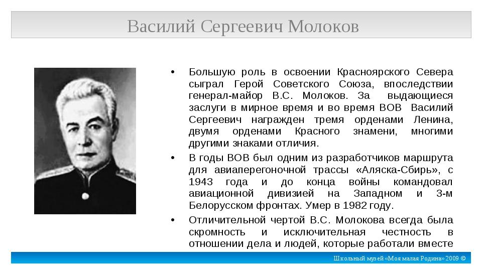 Большую роль в освоении Красноярского Севера сыграл Герой Советского Союза, в...