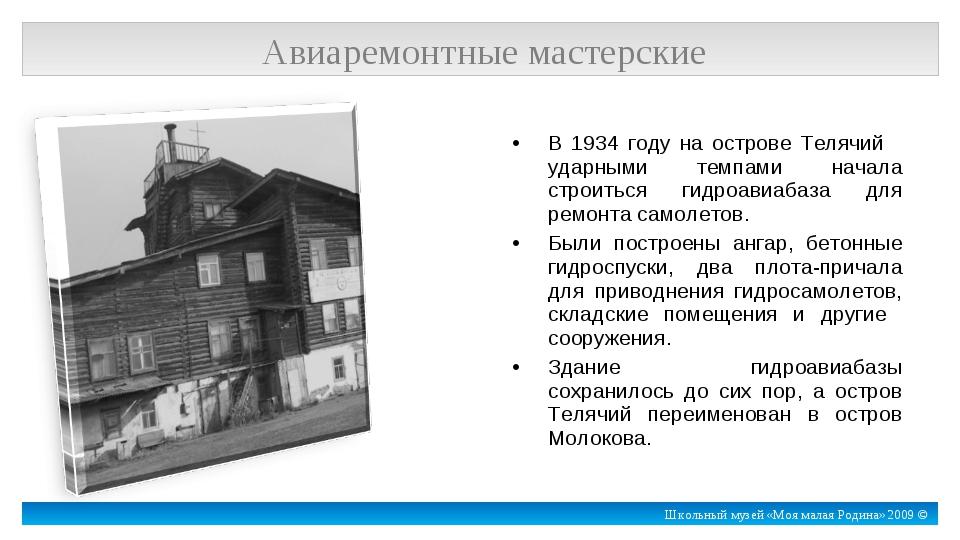 В 1934 году на острове Телячий ударными темпами начала строиться гидроавиабаз...