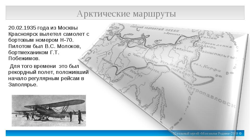 20.02.1935 года из Москвы Красноярск вылетел самолет с бортовым номером Н-70....