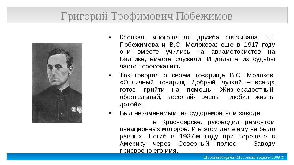 Крепкая, многолетняя дружба связывала Г.Т. Побежимова и В.С. Молокова: еще в...