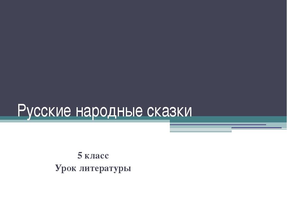 Русские народные сказки 5 класс Урок литературы